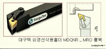 Cán dao tiện MDQNR/L 2525 M15A